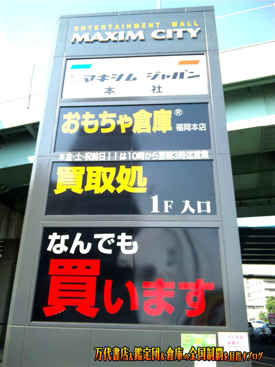 おもちゃ倉庫福岡本店200909-5