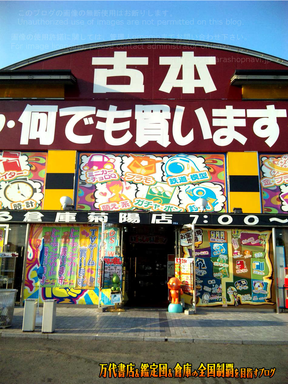 ぐるぐる倉庫菊陽店200909-3