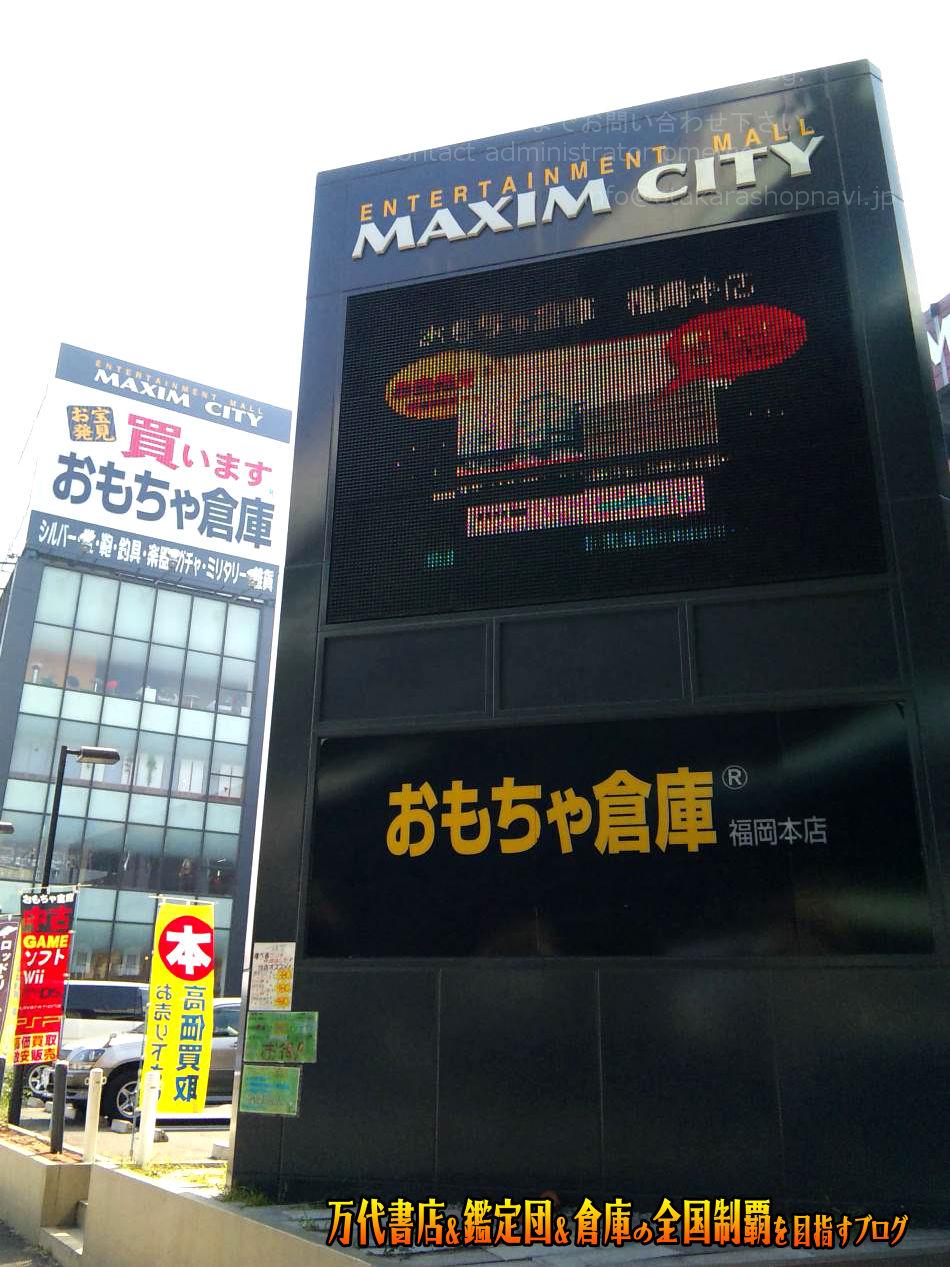 おもちゃ倉庫福岡本店200909-3