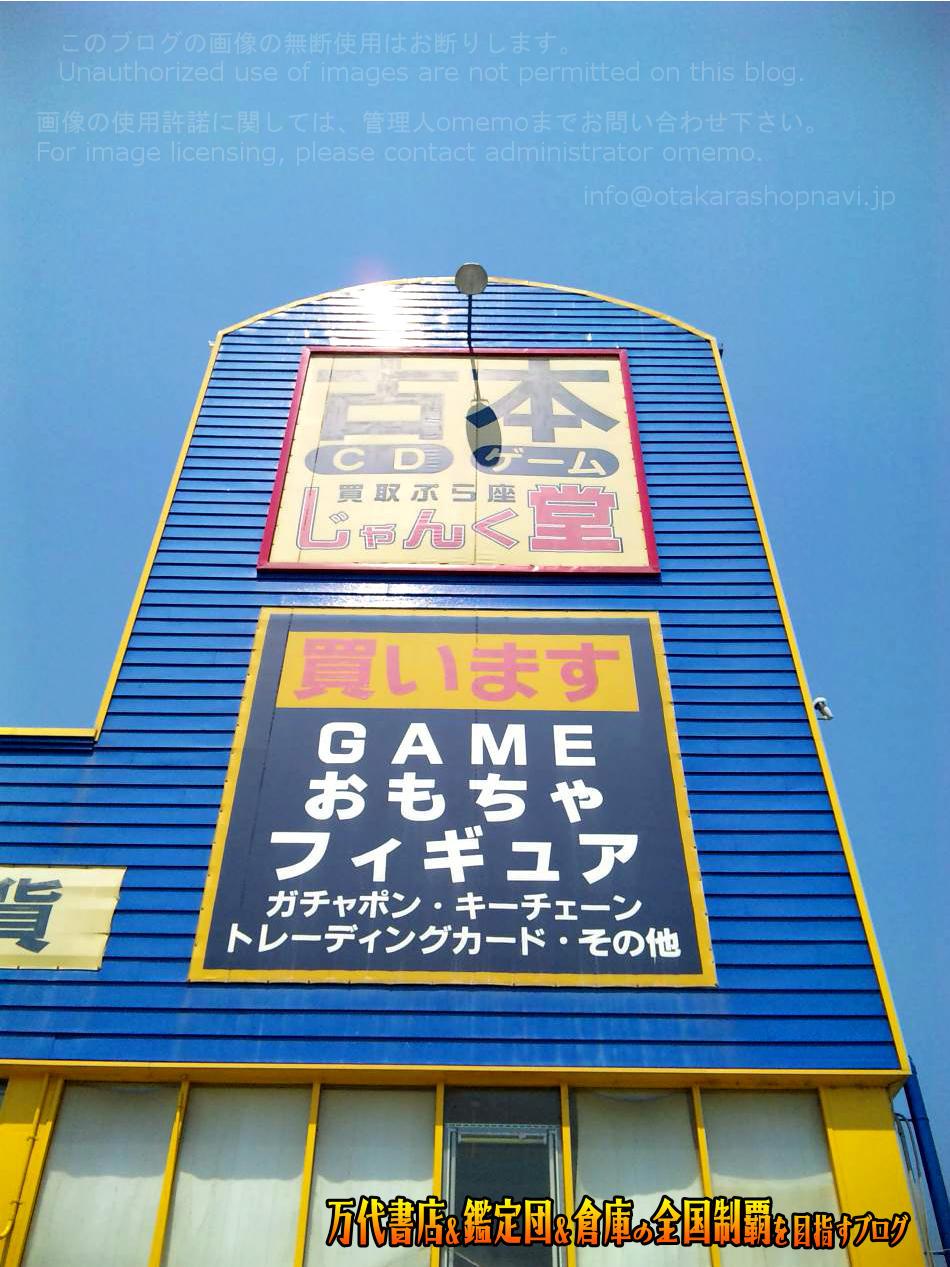 じゃんく堂洲本店201005-4