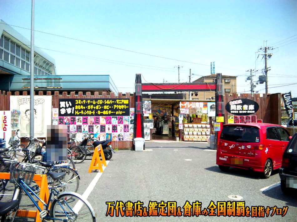 開放倉庫香芝店201005-7