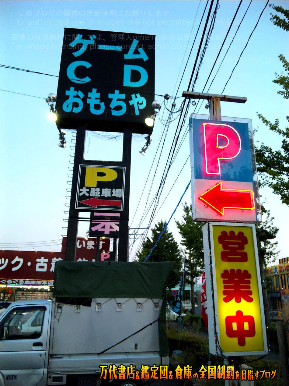 ぐるぐる倉庫熊本店200909-4