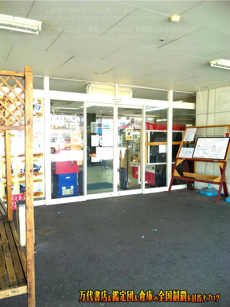 おもちゃ倉庫大分店200909-8