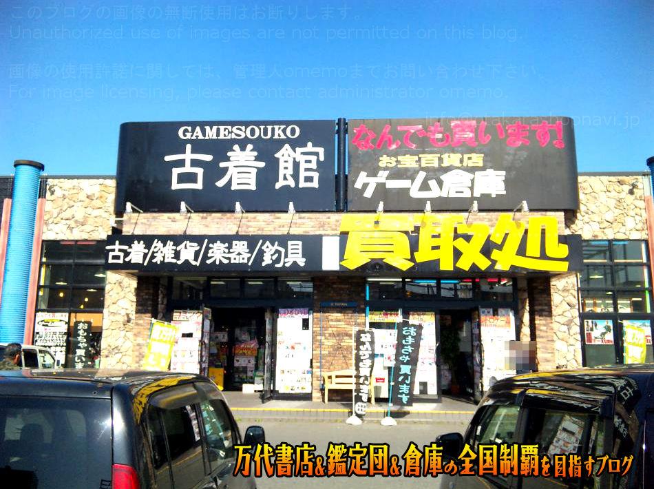 ゲーム倉庫八戸城下店201001-3