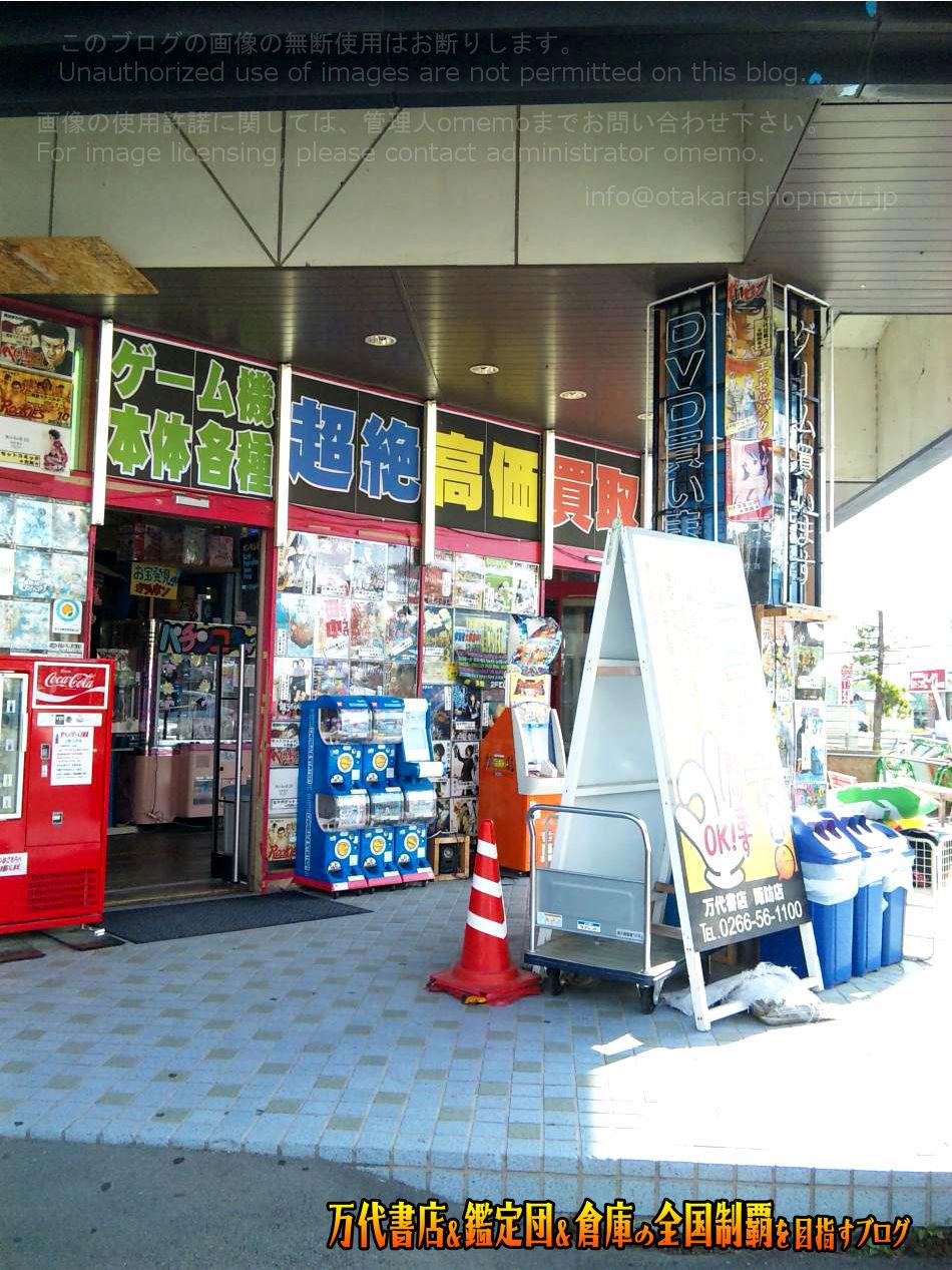 万代書店諏訪店201011-11