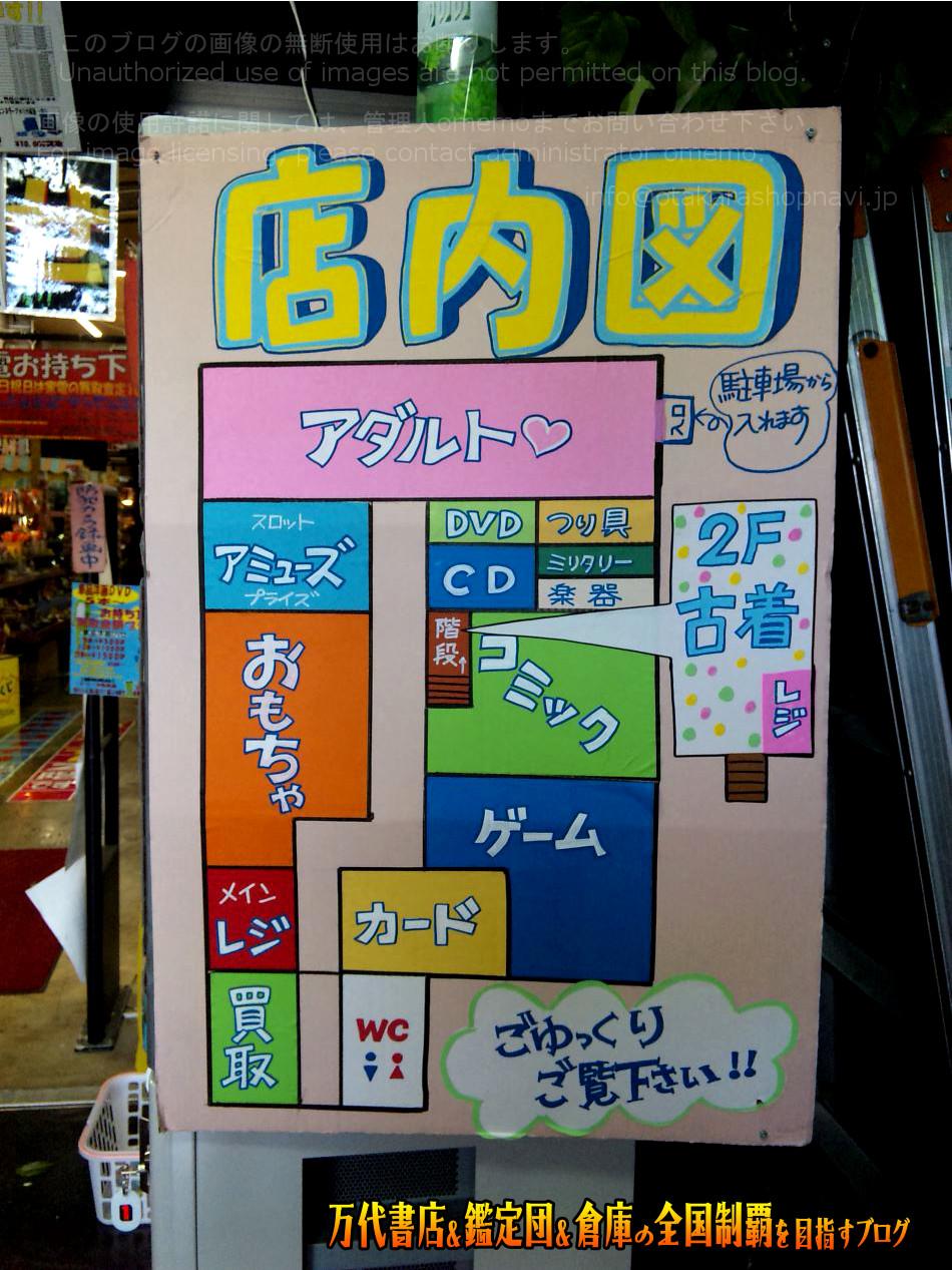 お宝鑑定館牛久店201005-5