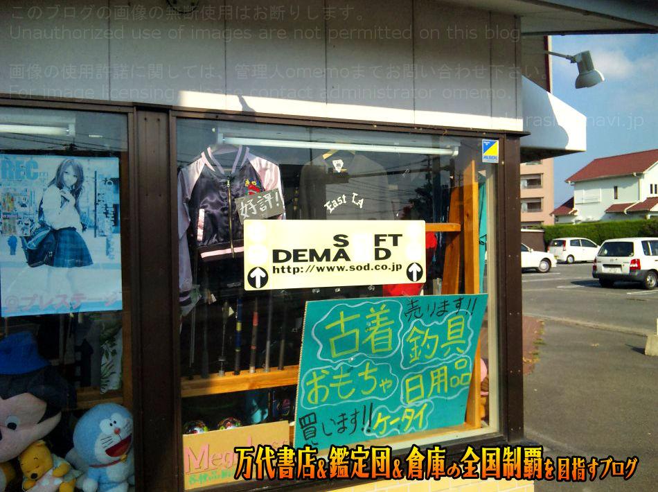 おもちゃ倉庫大村別館200909-4