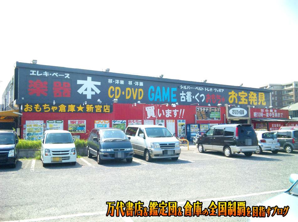 おもちゃ倉庫新宮店200909-1