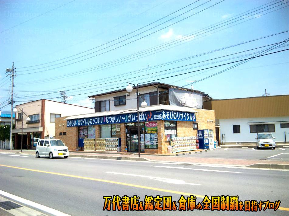 ミニON石芝店201011-1
