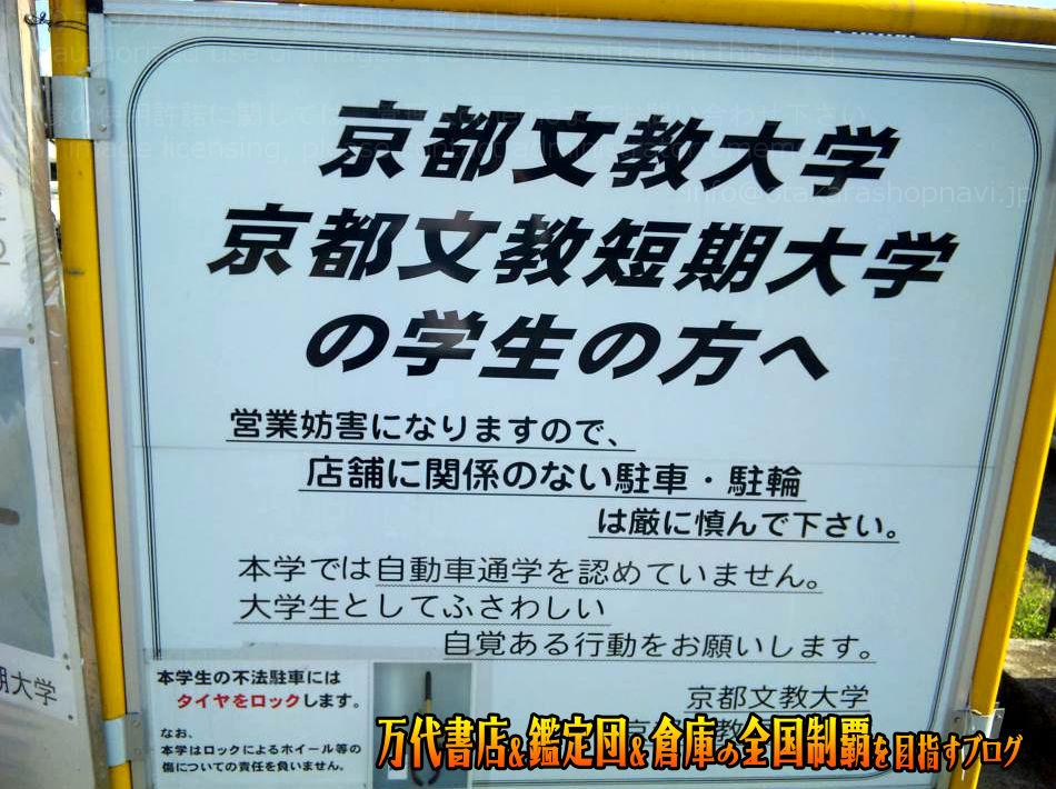 じゃんく堂宇治店201005-5