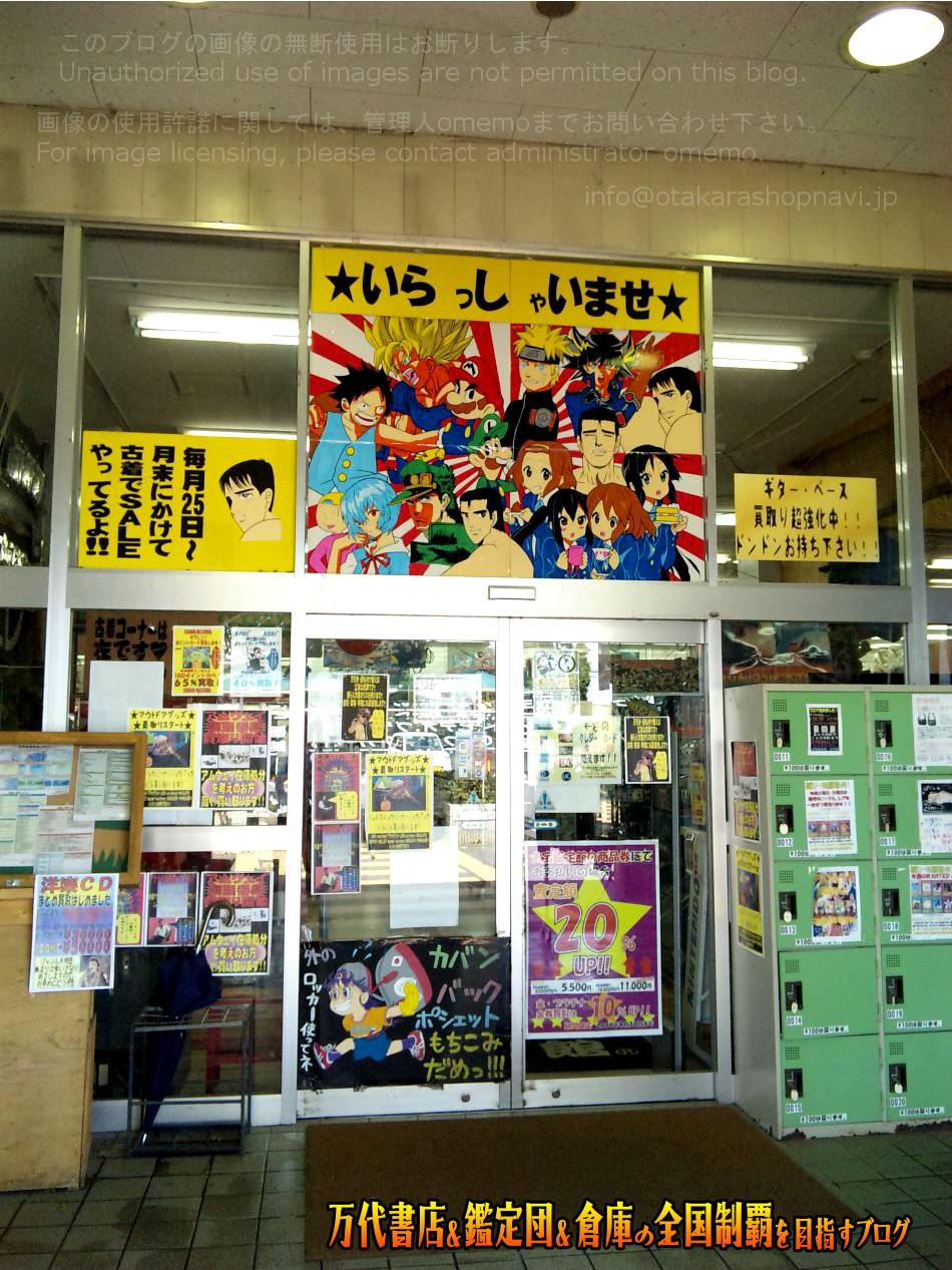 お宝鑑定館水戸店201005-3