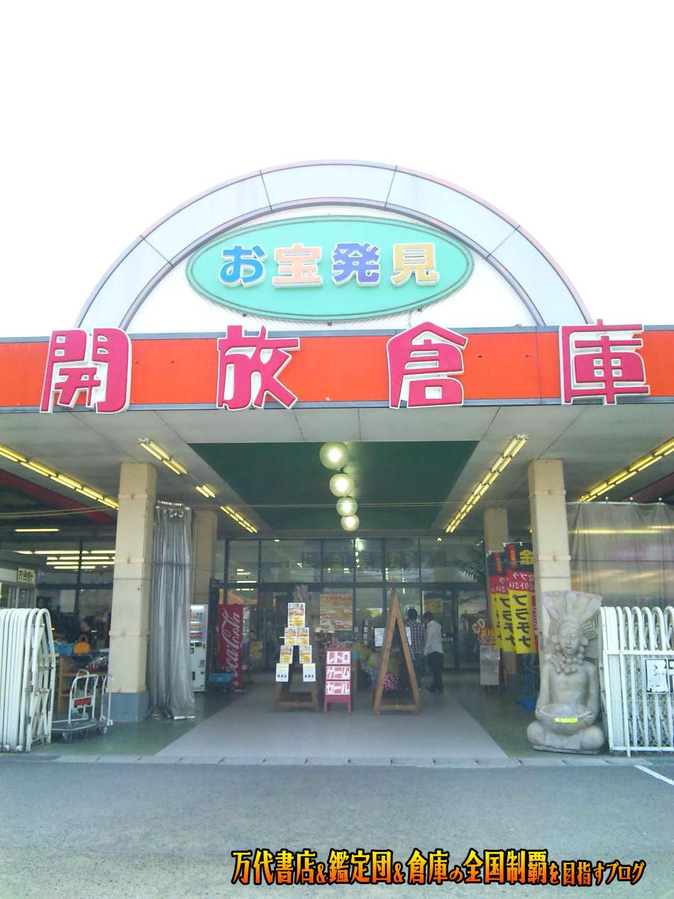 開放倉庫福山店201005-15