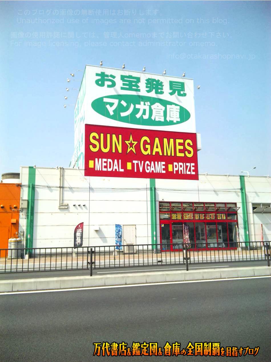マンガ倉庫宇部店201005-13