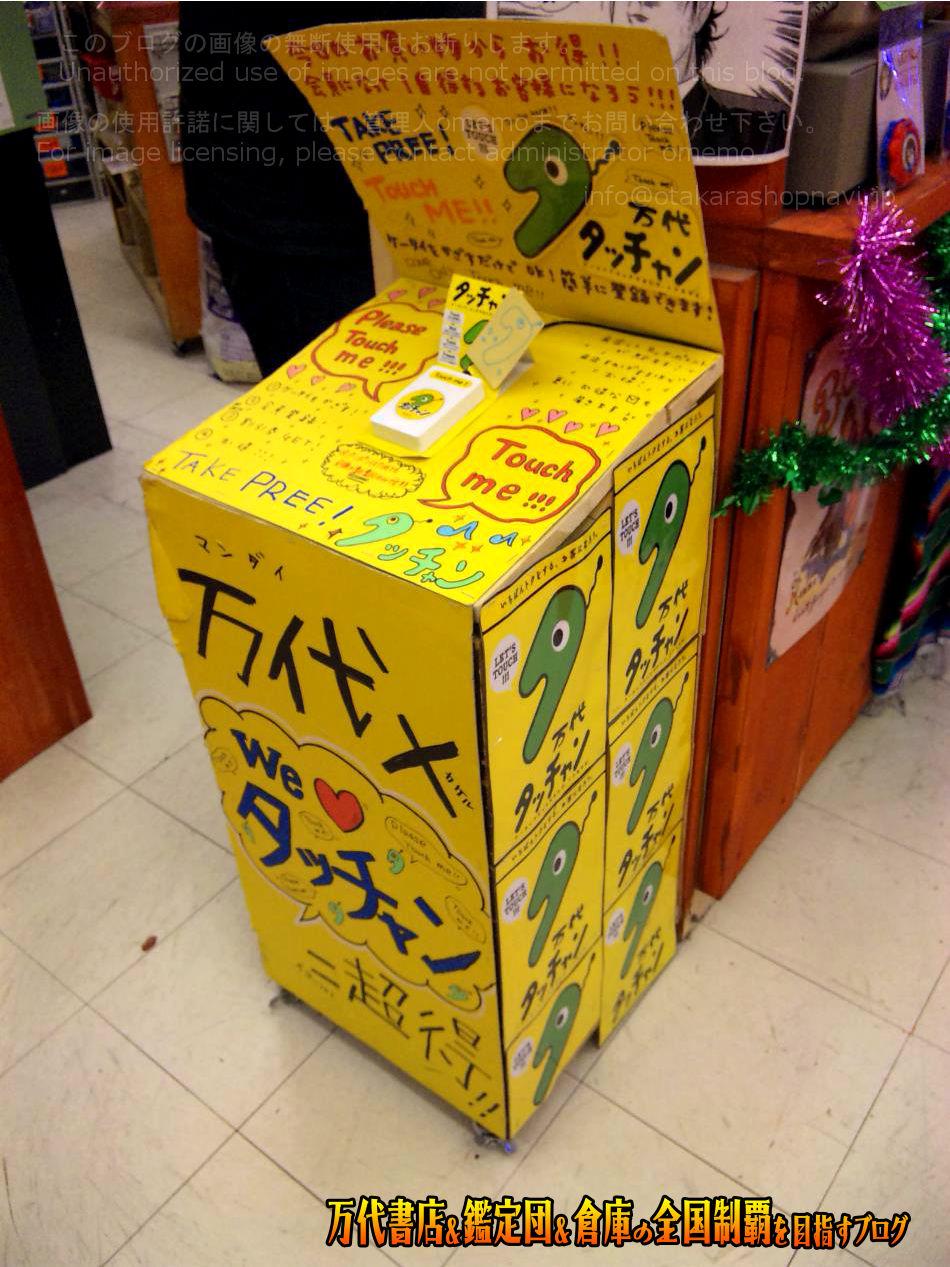 万代仙台泉店200912-8