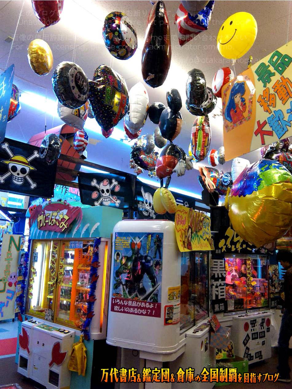 万代多賀城店201012-17