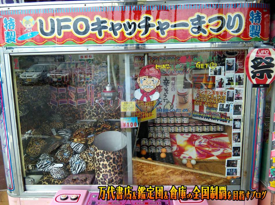万代書店長野上田店201011-8