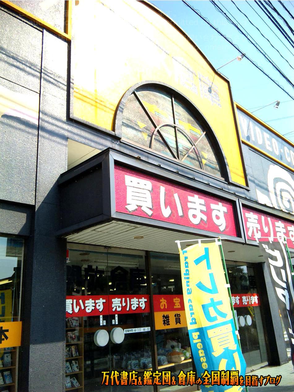 開放倉庫広田店200909-10