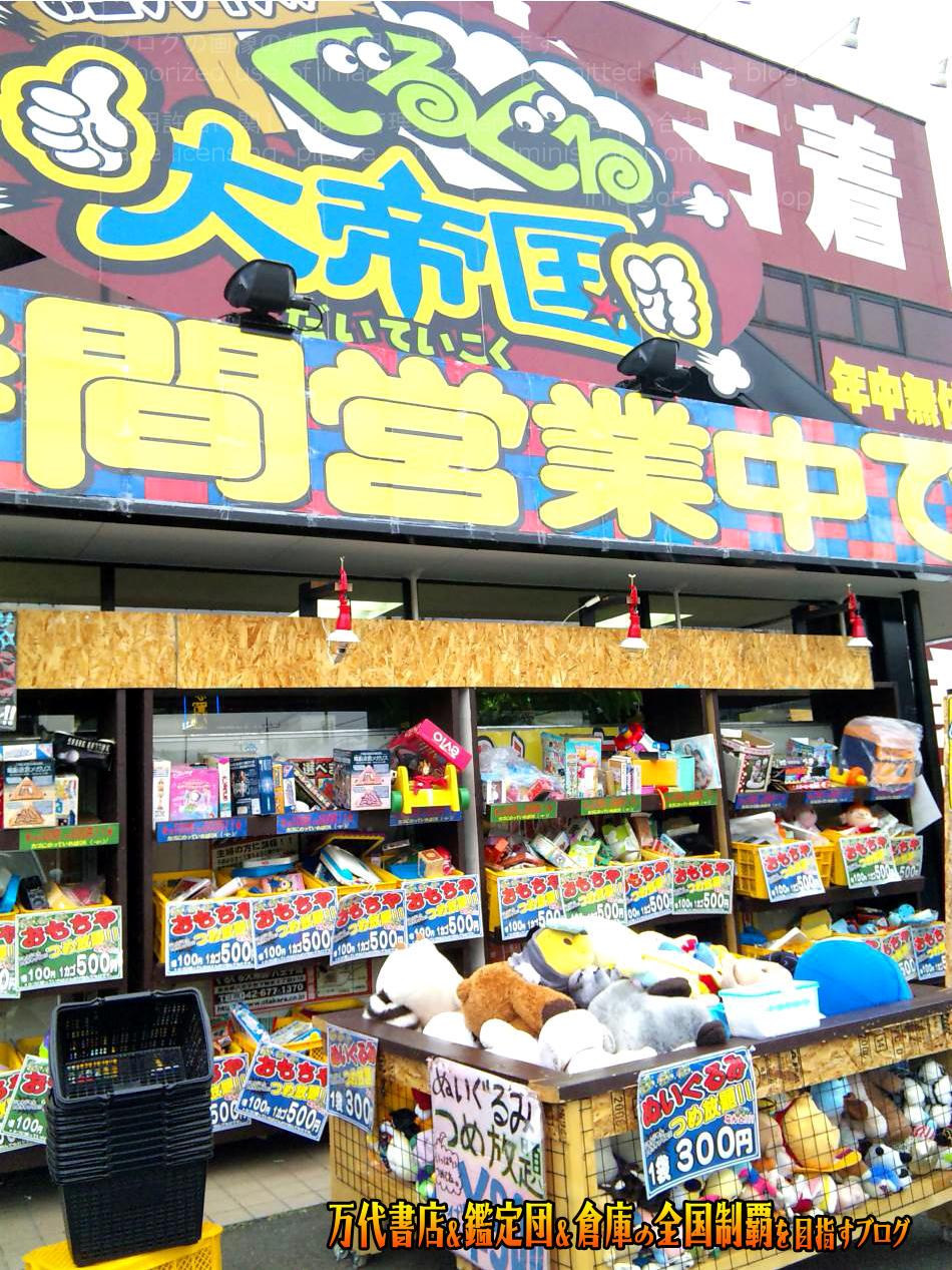 ぐるぐる大帝国八王子店201004-4
