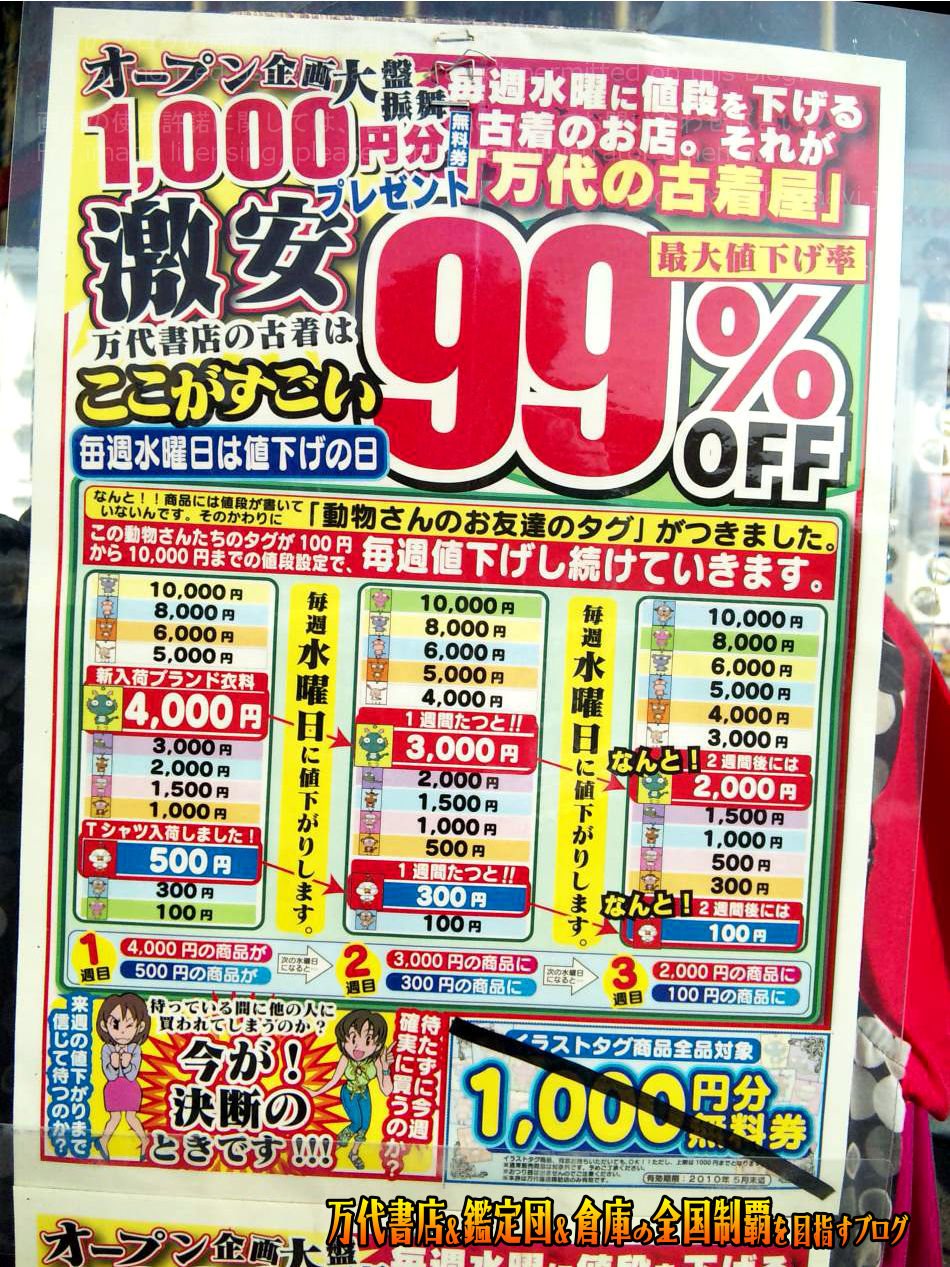 万代書店諏訪店201011-12