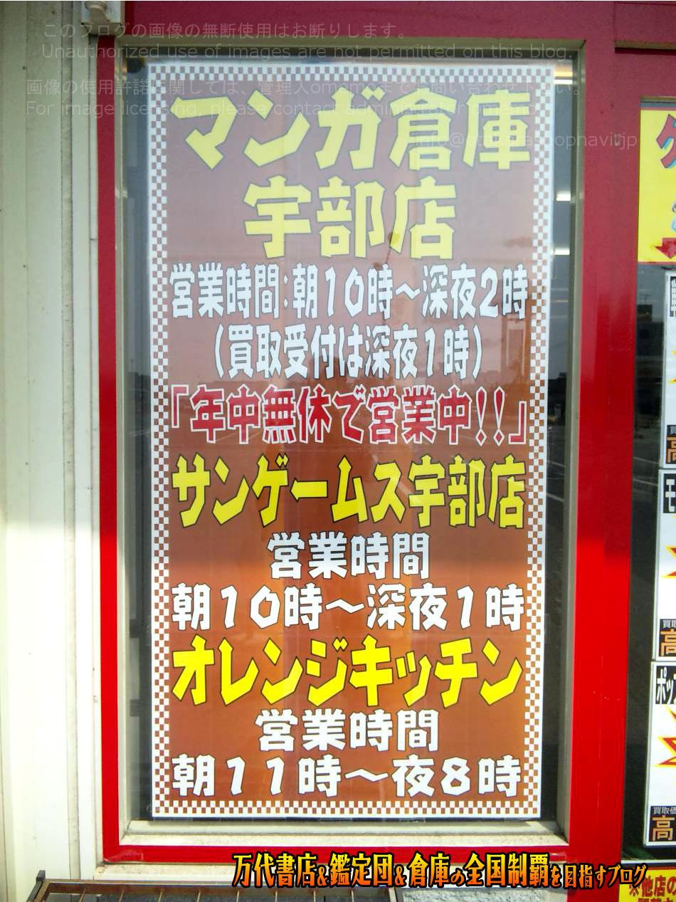 マンガ倉庫宇部店201005-20