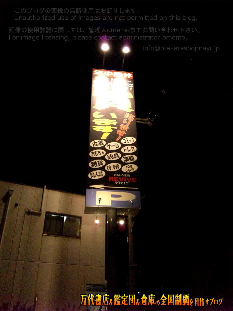 リヴァイブ八尾店201005-3