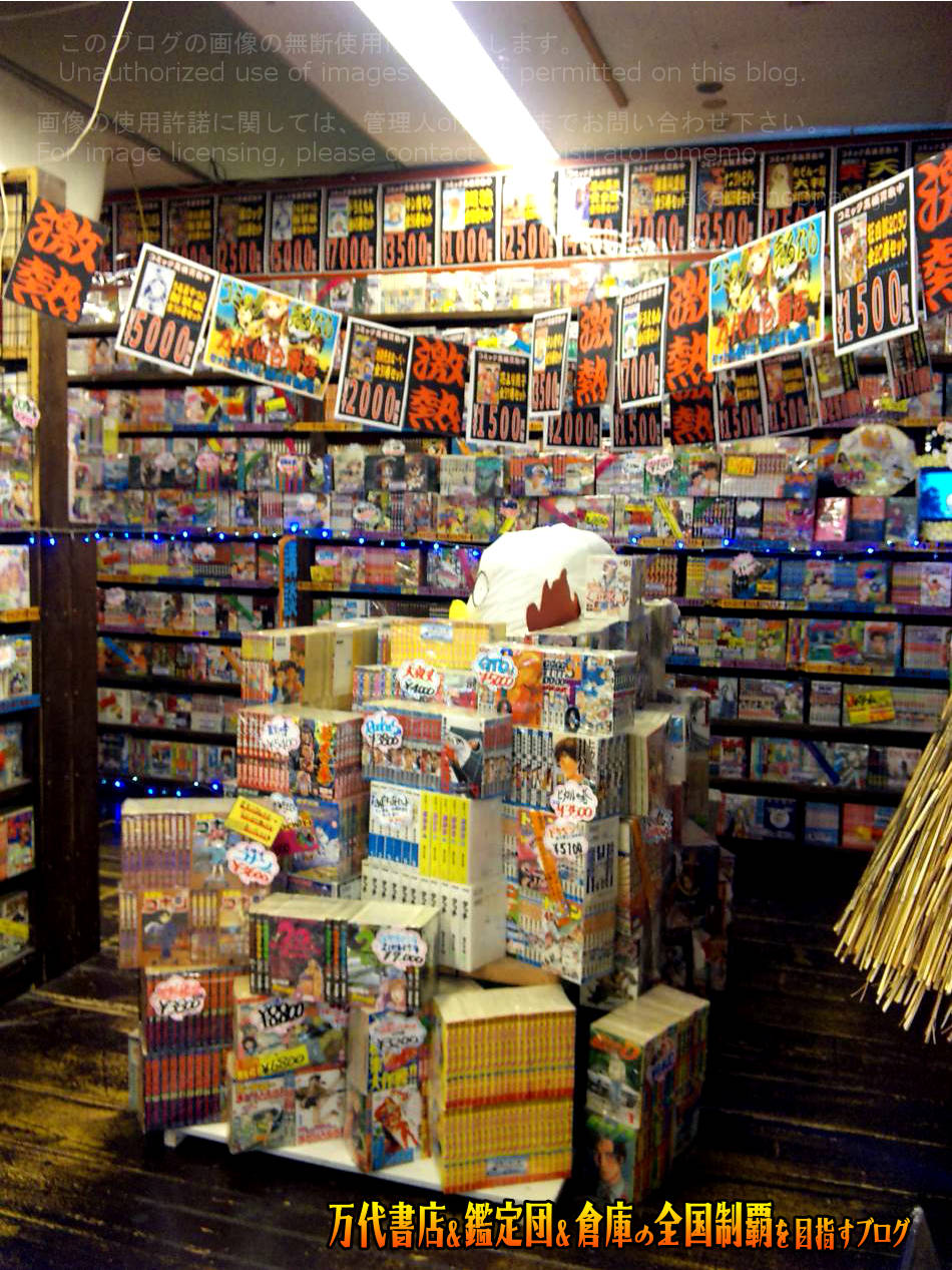 万代仙台南店201012-16