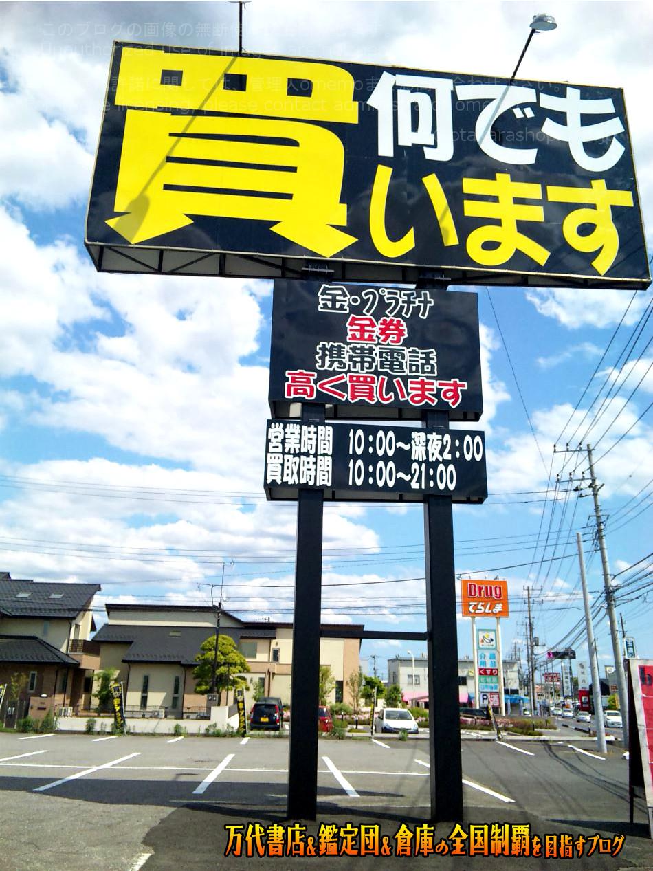 開放倉庫石岡店201005-3