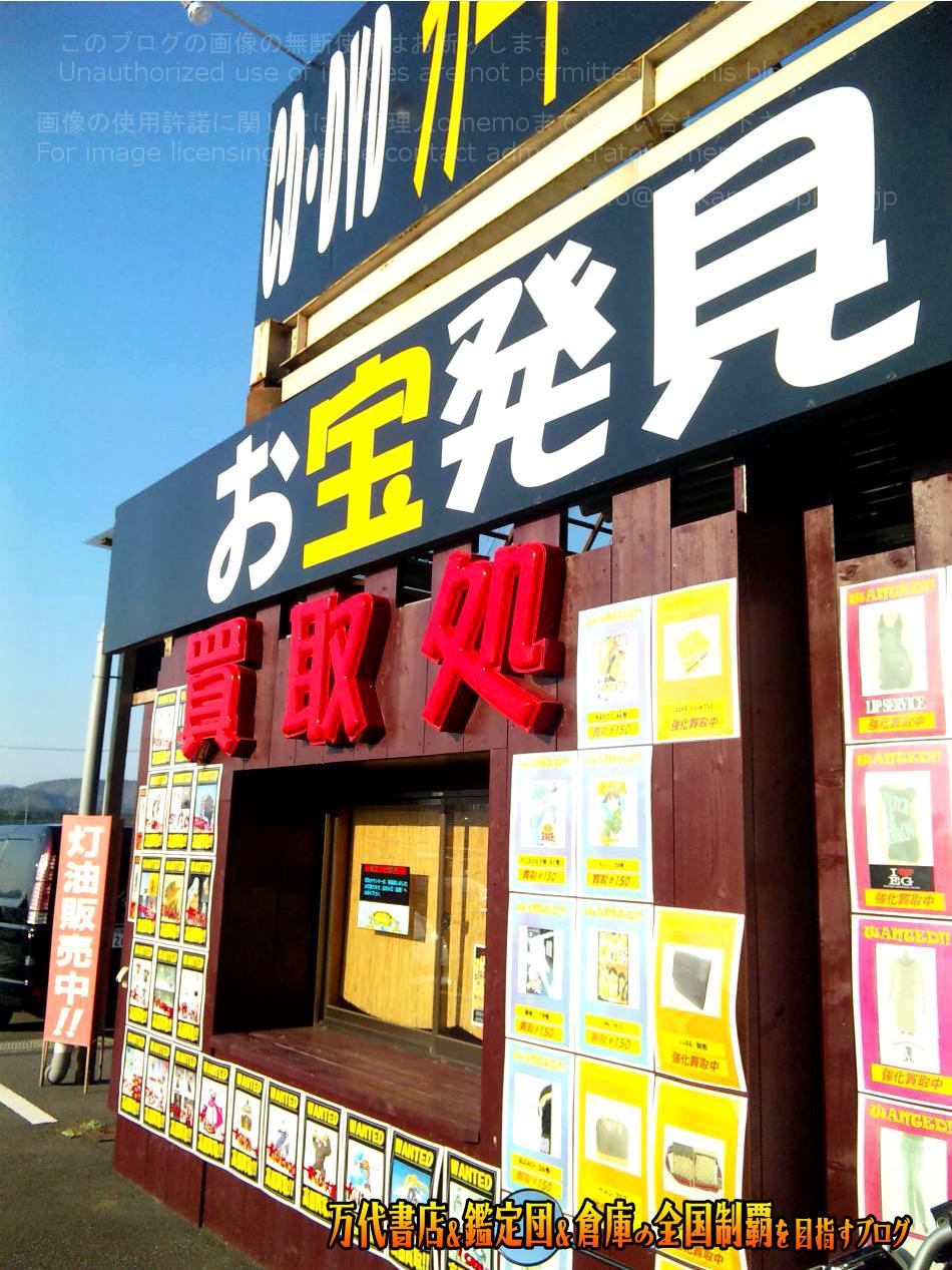 楽2スクエア丹波マーケス店201005-6