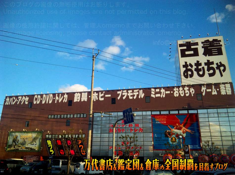 万代書店高崎店201001-2