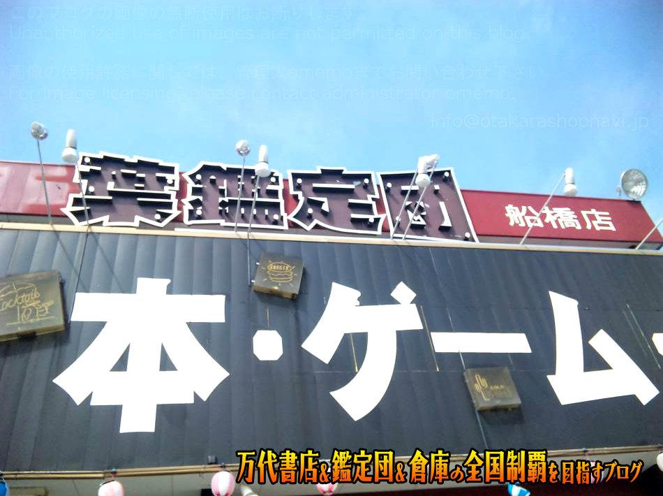 千葉鑑定団船橋店201004-2