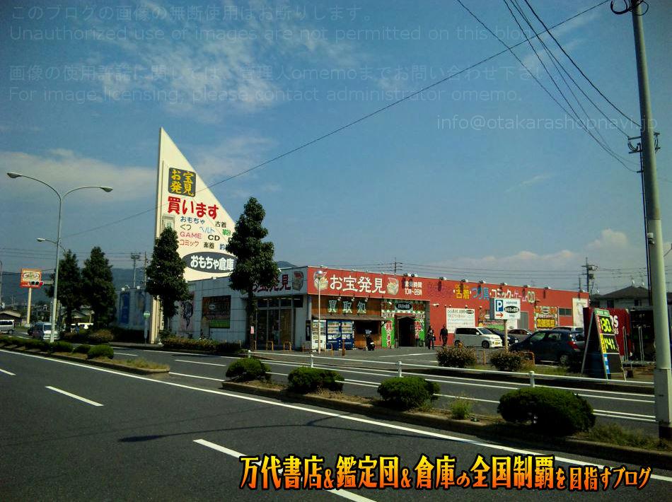 おもちゃ倉庫本城店200909-8