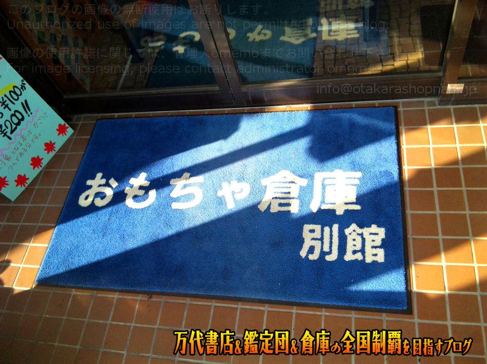 おもちゃ倉庫大村別館200909-8