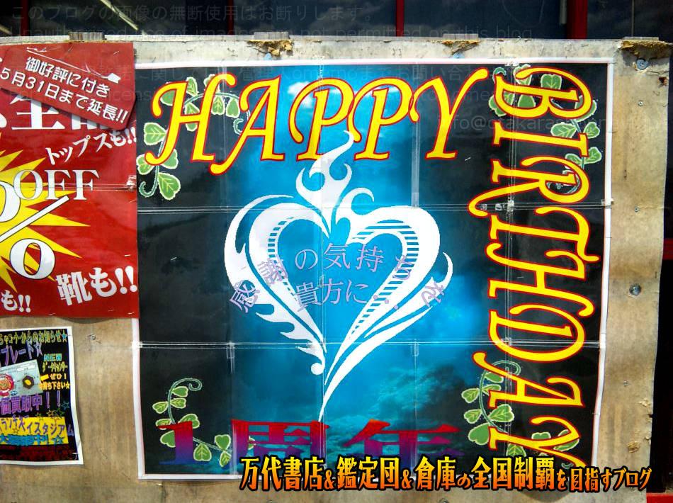 開放倉庫石岡店201005-4