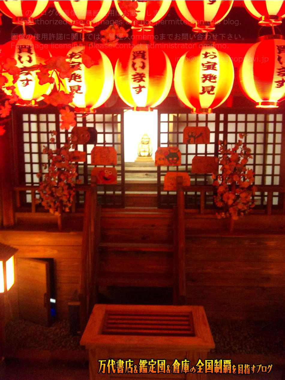 おもちゃ倉庫福岡本店200909-12