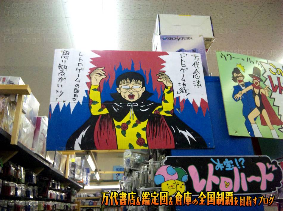 万代書店諏訪店201011-6