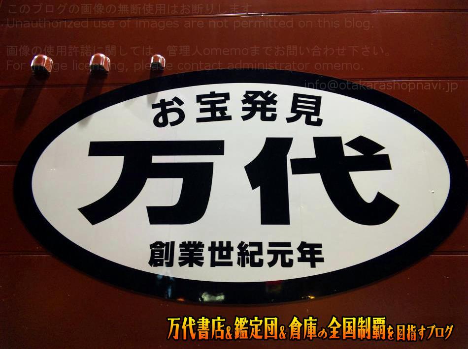 万代多賀城店200912-6