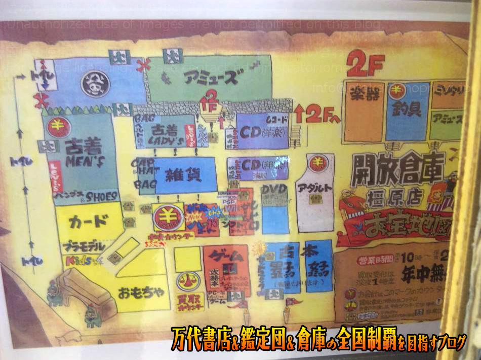 開放倉庫橿原店201005-6