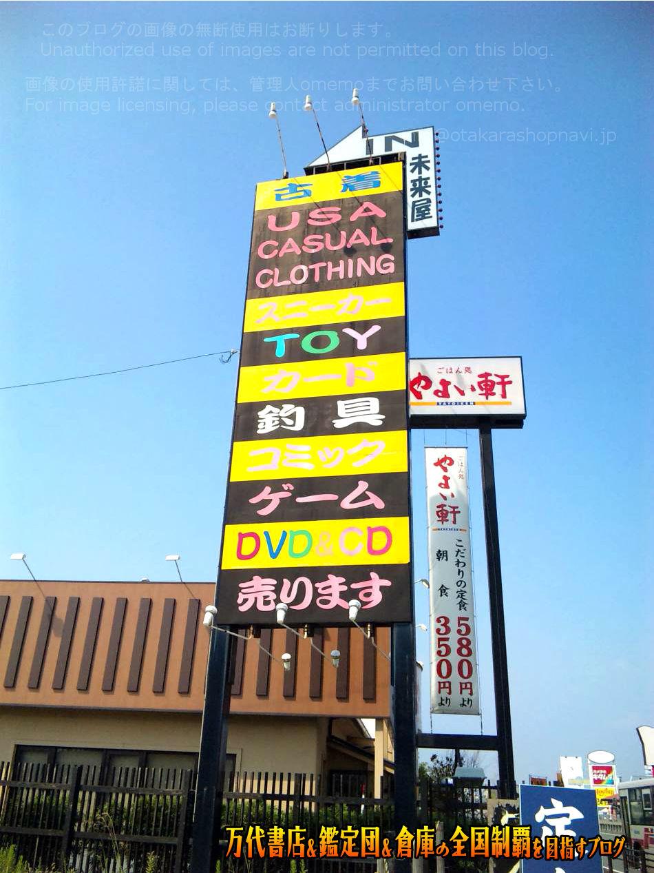 おもちゃ倉庫新宮店200909-2