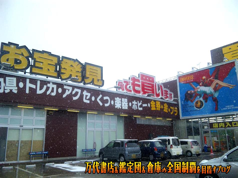 万代書店福島店200912-9