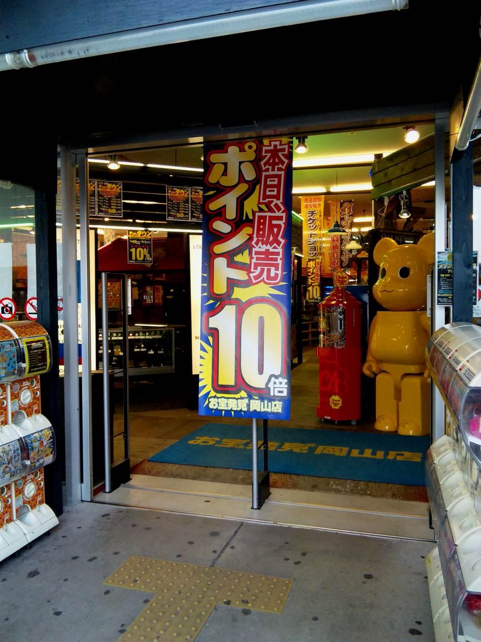 お宝発見岡山店201005-5