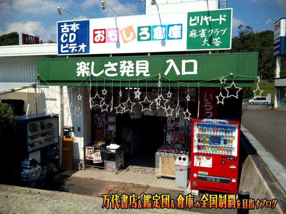 おもしろ倉庫大塔本店200909-2