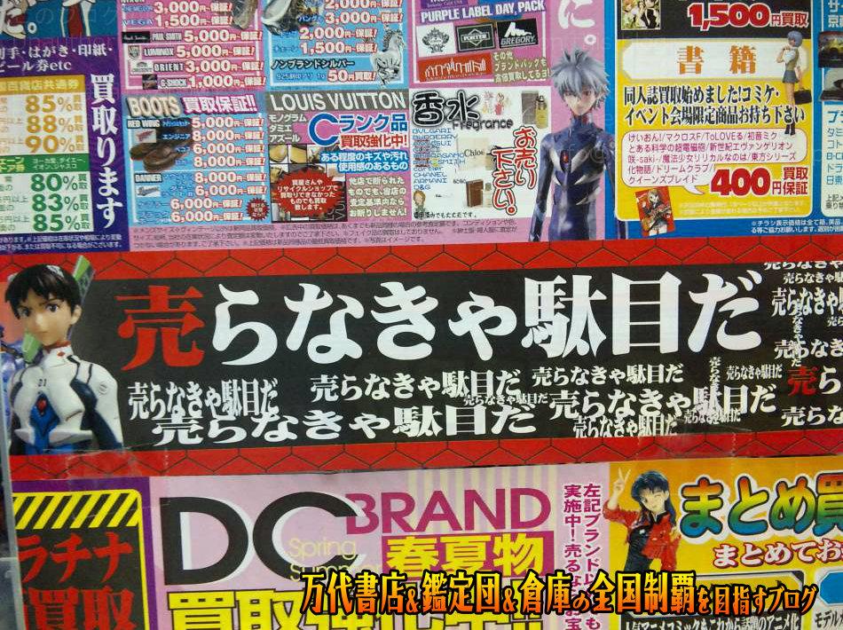 お宝あっとマーケット成田店201004-5