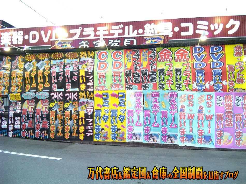 ぐるぐる倉庫熊本店200909-9