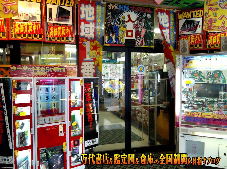 万代書店長野上田店201011-6