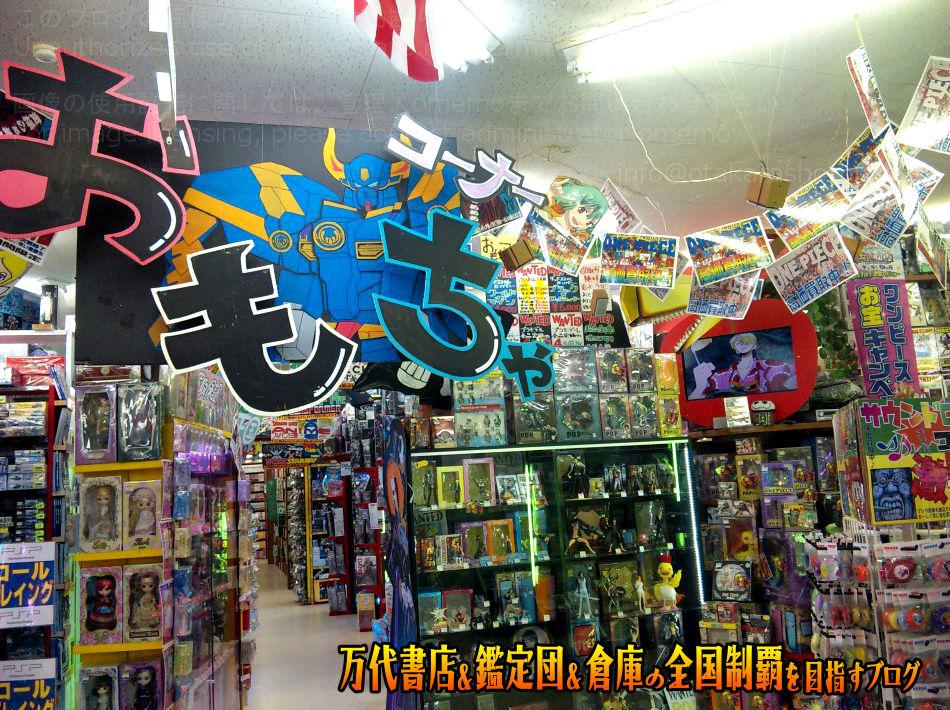 マンガ倉庫大曲店店201012-8