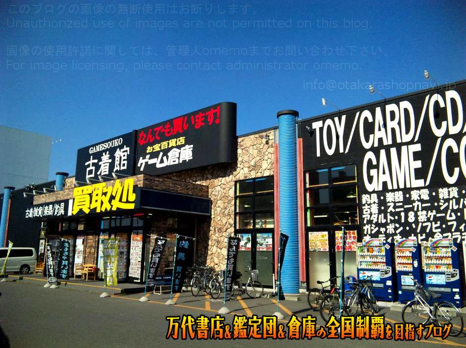 ゲーム倉庫八戸城下店201001-10
