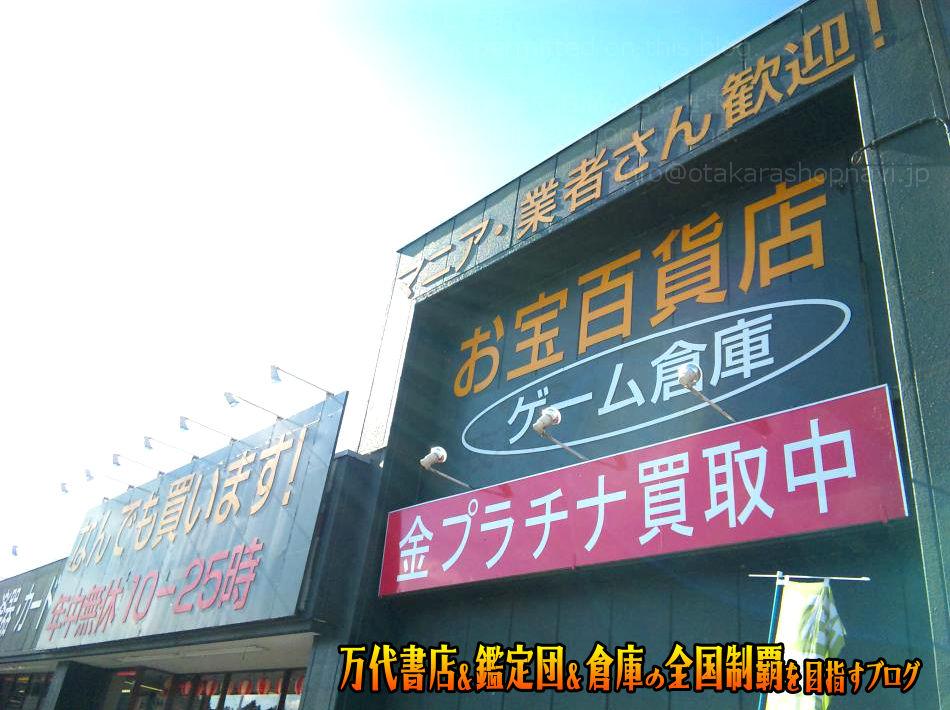 ゲーム倉庫弘前店201001-3