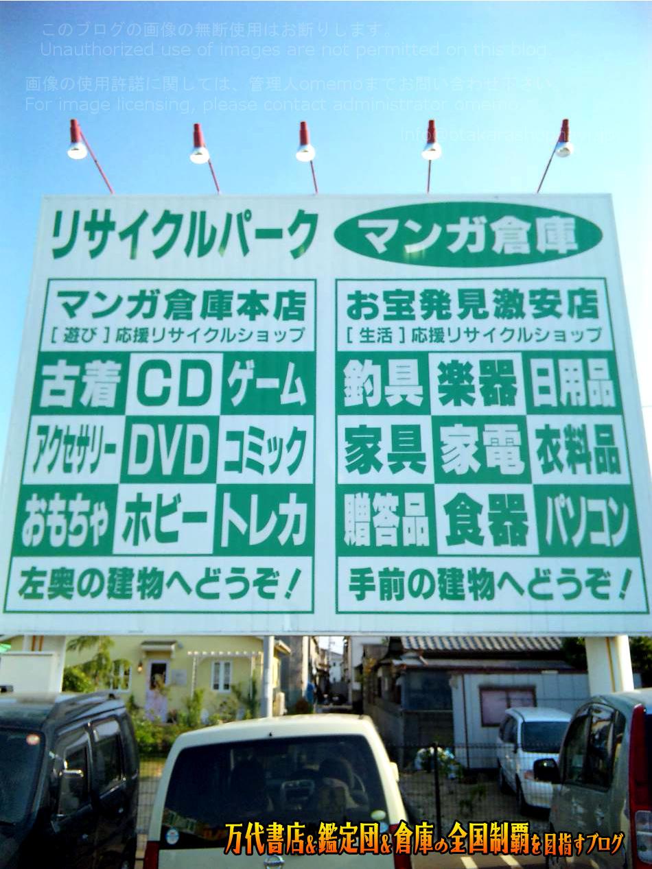 マンガ倉庫高松店201005-3