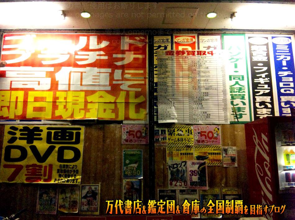 マンガ倉庫甘木店200909-3