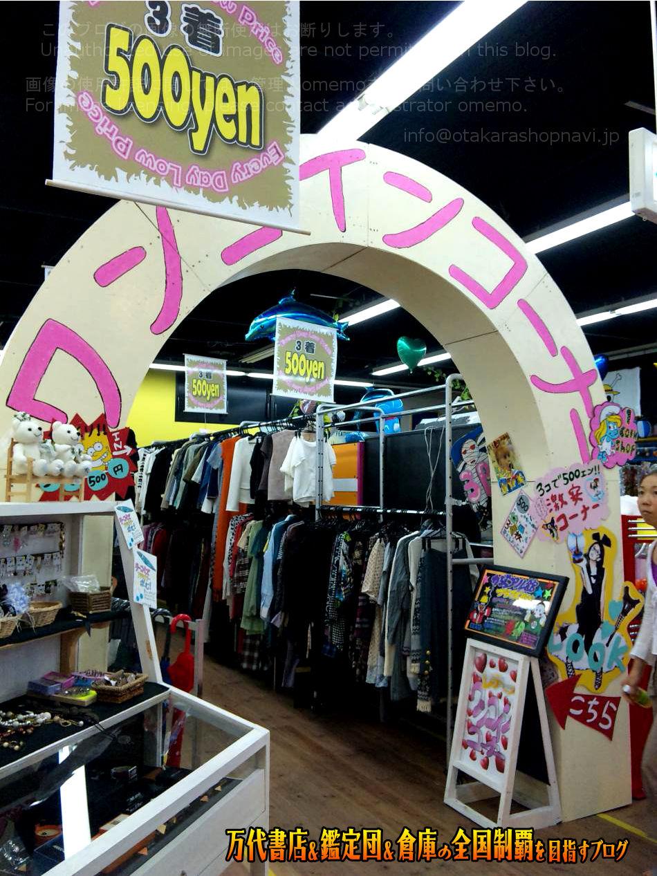 お宝中古市場松本店201011-18